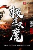Truyện Đạo- Thiên- Ma