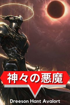 Truyện Kamigami No Akuma