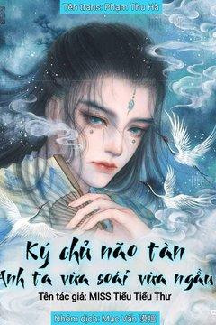Truyện Khoái Xuyên: Ký Chủ Não Tàn, Anh Ta Vừa Soái Vừa Ngầu